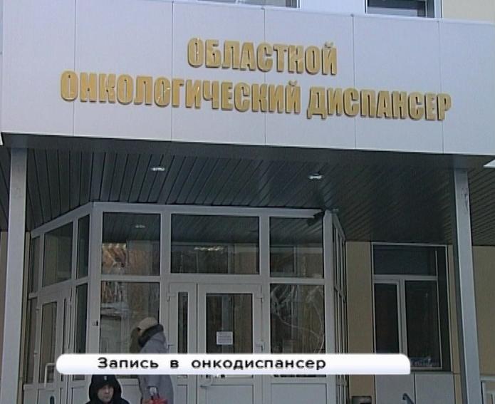 Онкодиспансер Курск официальный сайт
