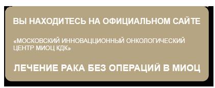 онкодиспансер 3 верхняя первомайская официальный сайт