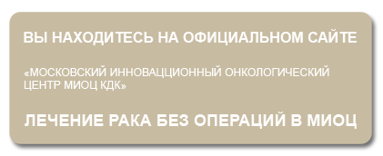 онкоцентр герцена официальный сайт
