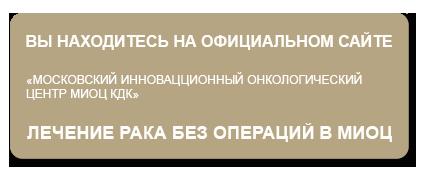 онкоцентр курск